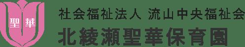 社会福祉法人 流山中央福祉会 北綾瀬聖華保育園